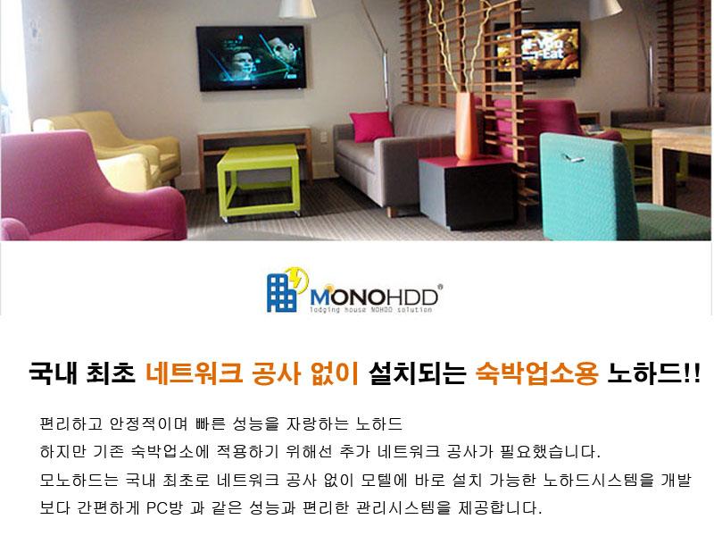MonoHard-main.jpg